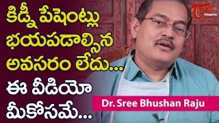 Dr. Sree Bhushan Raju Says Kidney Patients Need Not Worry & This Video Is Specially For..| TeluguOne - TELUGUONE