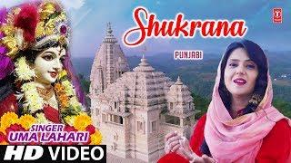 Shukrana I UMA LAHARI I New Latest Devi Bhajan I Navratri 2018 - TSERIESBHAKTI