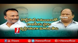 TDP Senior Leader Karanam Balaram political History & Future Political Plan | Spot Light | iNews - INEWS