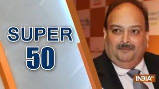 आज की 50 बड़ी खबरें | Super 50 : Non-Stop News | January 21, 2019 - INDIATV