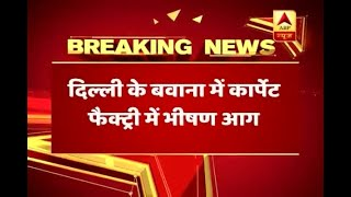 Delhi: Three separate incidents of fire in Bawana industrial area, 9 dead - ABPNEWSTV