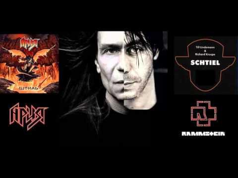 Rammstein remake of ария - штиль