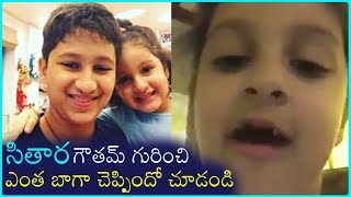 Mahesh babu Daughter Sitara Adorable Video | My Brother Is Big Family Guy - RAJSHRITELUGU