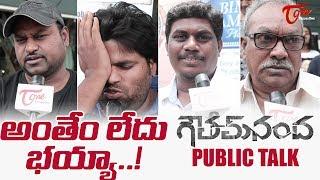 Goutham Nanda Movie Public Talk || Gopichand || Sampath Nandi - TELUGUONE