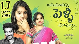 Anumanapu Pelli Choopulu - 2018 Latest Telugu Comedy Video || Thopudu Bandi - YOUTUBE