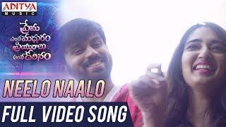 Neelo Naalo Full Video Song | Prema Entha MadFuhuram Priyuralu Antha Katinam Songs - ADITYAMUSIC