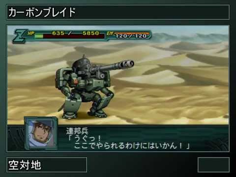 SRW Z2: Chapter Regeneration - Mobile Suit Gundam 00 2nd Season Enemy Side Attacks Part 1