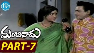 Manchivaadu Full Movie Part 7 || ANR, Kanchana, Vanisree || V Madhusudana Rao - IDREAMMOVIES