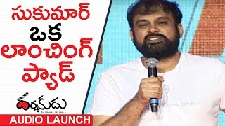 Writer Vakkantham Vamsi Speech @ Darshakudu Movie Audio Launch | TFPC - TFPC