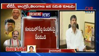 కేసీఆర్ కు వ్యతిరేకంగా మహకూటమి : Mahakutami' against KCR Soon in Telangana | CVR News - CVRNEWSOFFICIAL