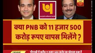 PNB Scam: Why can't money be recovered from seized property of Mehul Choksi, Nirav Modi? - ABPNEWSTV