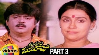 Maa Voori Maaraju Telugu Full Movie HD | Vijayakanth | Kanaka | Superhit Telugu Movies | Part 3 - MANGOVIDEOS