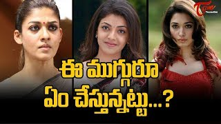 Top Telugu Heroines Career In Dilemma -TeluguOne - TELUGUONE