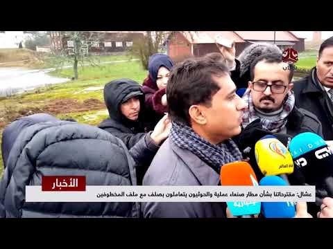 عشال : مقترحاتنا بشأن مطار صنعاء عملية  والحوثيون يتعاملون بصلف مع ملف المخطوفين