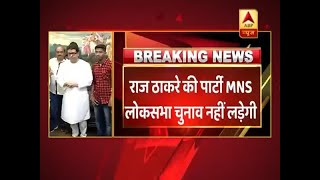 Raj Thackeray's MNS will not contest Lok Sabha elections 2019 - ABPNEWSTV