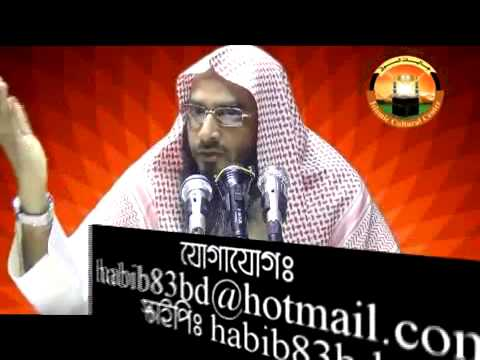 Bangla Waz: Fasek, Gumrahi o Murtat By Motiur Rahman Madani