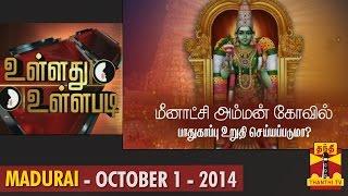 "Ullathu Ullapadi 01-10-2014 ""Will Meenakshi Amman Temple Security Be Strengthened?"" – Thanthi Tv Show"