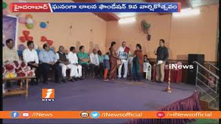 Lalana Foundation 9th Annual Day Celebrations Held Grandly in Hyderabad | iNews - INEWS