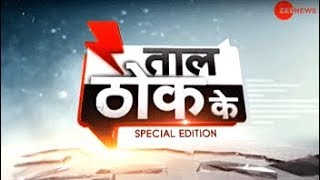 Taal Thok Ke special edition from India Gate - ZEENEWS