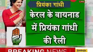 Lok Sabha election 2019: Watch today's schedule for rallies of top politicians - ZEENEWS