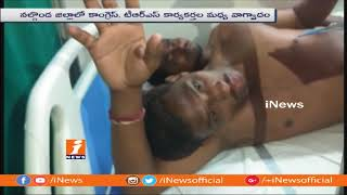 TRS Activist Assault Congress Activists On Flexi Issues In Nalgonda | iNews - INEWS