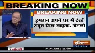 Arun Jaitley का Imran Khan को करारा जवाब | Breaking News - INDIATV