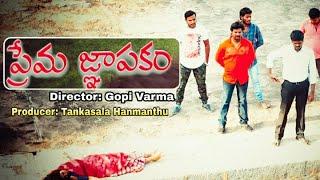 Prema Gnapakam | By Gopi Varma | RR Creations | Latest Telugu Short Film 2019 - YOUTUBE