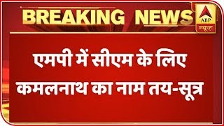 Kamal Nath to be the new CM of MP, says source - ABPNEWSTV