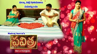 పవిత్ర 2019 | Pavitra Telugu Short Film 2019 | Message Oriented Short Film | Pakka Palle Cinemalu - YOUTUBE