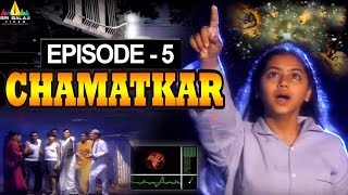 Chamatkar | Indian TV Hindi Serial Episode - 5 | Sri Balaji Video - SRIBALAJIMOVIES