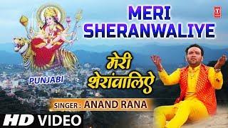 Meri Sheranwaliye I Punjabi Devi Bhajan I ANAND RANA I Full HD Video Song - TSERIESBHAKTI
