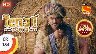 Tenali Rama - Ep 184 - Full Episode - 21st March, 2018 - SABTV