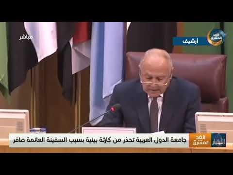 جامعة الدول العربية تحذر من كارثة بيئية بسبب السفينة العائمة صافر