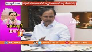KCR To Participate Praja Asirvatha Public Meeting Schedules Confirmed For Election Campaign | iNews - INEWS