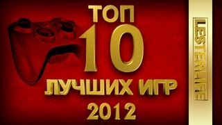 список 2012 год игра: