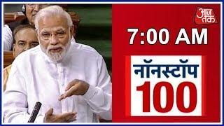 PM Modi Mocks Rahul Gandhi's Jadu Ki Jhappi | News 100 Nonstop - AAJTAKTV