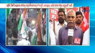 Janasena, Congress & CPI Calls For Bharat Bandh Against Fuel Prices Hike | West Godavari | CVR NEWS - CVRNEWSOFFICIAL