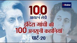 100 की आयरन लेडी Part 20: इंदिरा गांधी के 5 बड़े फैसले, जिसने बदल दिया देश - ITVNEWSINDIA