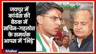 जयपुर में कांग्रेस की बैठक में सचिन - गहलोत के समर्थक आपस में ''भिड़े'' मुख्यमंत्री पद के लिए त - ITVNEWSINDIA