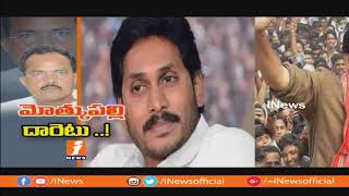 మోత్కుపల్లి నరసింహులు దారెటు..! | Motkupalli Feature Action Plan Against Chandrababu | iNews - INEWS