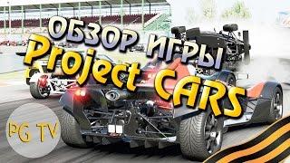 PG TV | Обзоры - Project CARS (Потрясающая детализация!)
