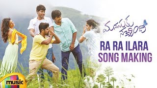 Ra Ra Ilara Song Making | Manasuku Nachindi | Sundeep | Priyadarshi | Manjula |Mango Music - MANGOMUSIC