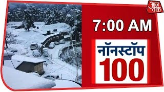 News 100 Nonstop | January 14, 2019 - AAJTAKTV