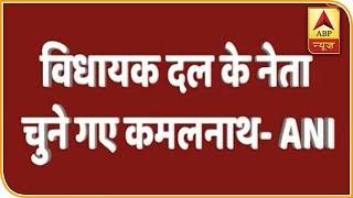 Kamal Nath to be the new chief minister of Madhya Pradesh - ABPNEWSTV