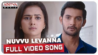 Nuvvu Levanna Full Video Song || Jodi Video Songs || Aadi, Shraddha Srinath || Phani Kalyan - ADITYAMUSIC