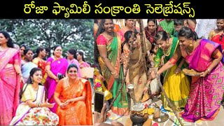 Actress Roja Selvamani Family Sankranthi Celebrations 2020 - RAJSHRITELUGU