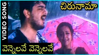 Chirunama Telugu Movie | Vennalave Vennalave Full Song | Ajith | Jyothika - RAJSHRITELUGU