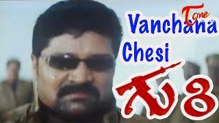 Guri Movie Songs | Vanchana Chesi Video Song | Srihari , Vadde Naveen - TELUGUONE