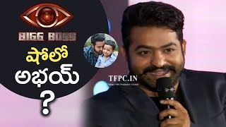 Jr NTR Making Fun About His Son Abhay | Is Abhay Participate In Bigg Boss Show ? | TFPC - TFPC