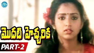 Modati Hecharika Full Movie Part 2    Keerthana, Karigalam, Manivannan - IDREAMMOVIES